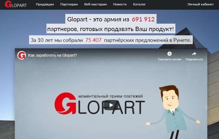 Выбор партнерской программы Glopart